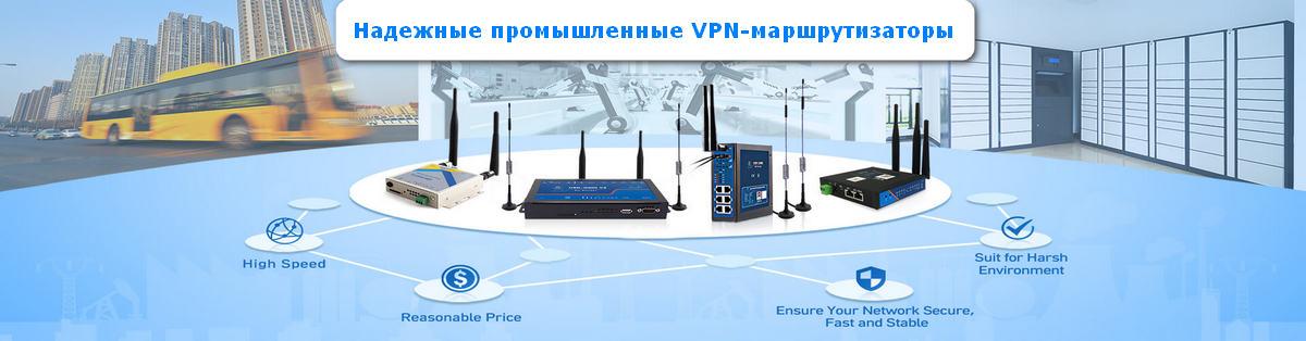 VPN_routers_1