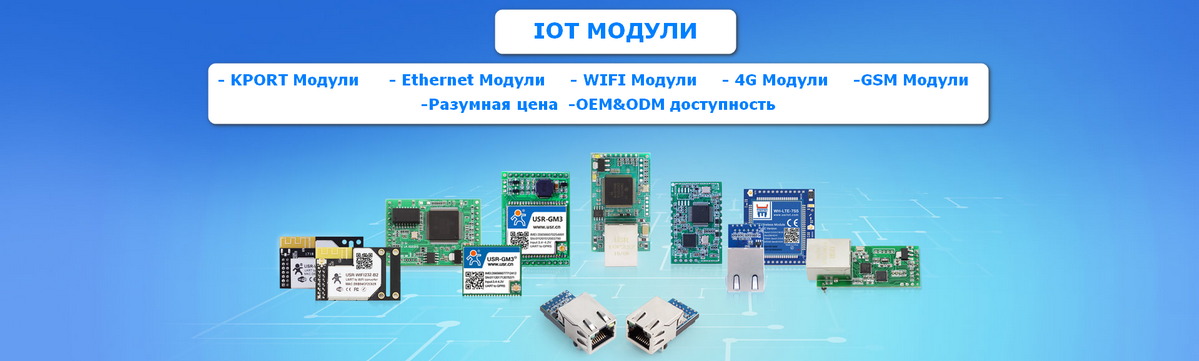 iot_modules_1